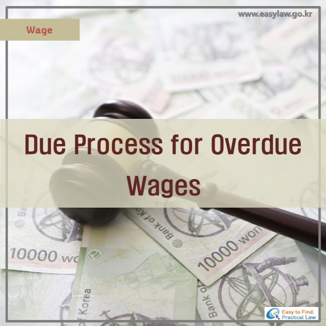 Wage ㅣDue Process for Overdue Wages, www.easylaw.go.kr, Easy to Find Practical Law logo
